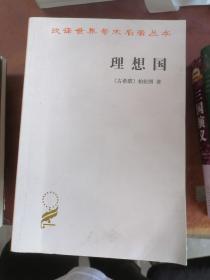 【正版!~】理想国9787100017565
