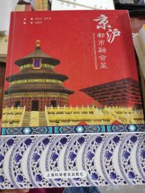 (正版)京沪都市融合菜9787542752192