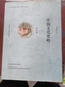 【正版!~】中国文化要略(第4版)考研笔记套装9787513597357