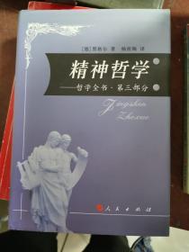 (正版)精神哲学:哲学全书9787010052793