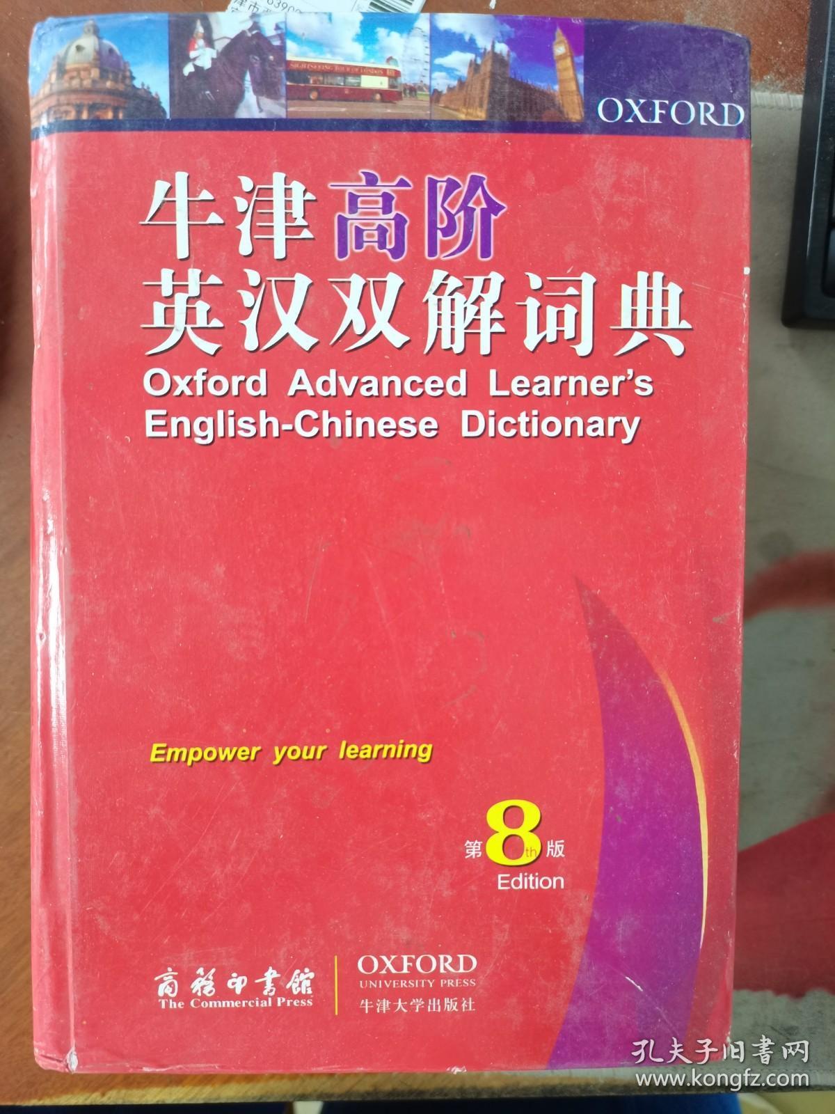 (发货快!!)牛津高阶英汉双解词典(第8版)9787100105279