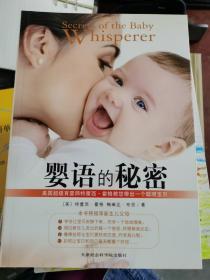 (正版)婴语的秘密:美国超级育婴师特蕾西•霍格教您带出一个聪明宝贝9787806886809
