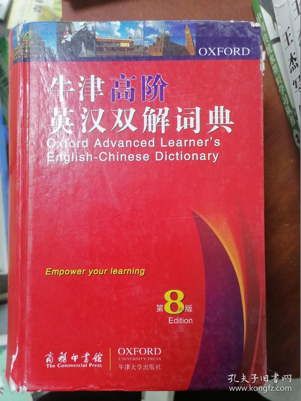 【正版!~】牛津高阶英汉双解词典(第8版)  9787100105279