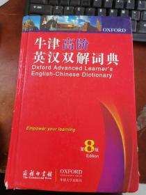 【正版!~】牛津高阶英汉双解词典(第8版)9787100105279