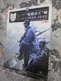 党卫军欧根亲王师官方战史1942-1945,上册