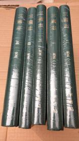 点校本二十四史:三国志,精装共五册一印