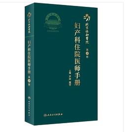 北京协和医院妇产科住院医师手册   第2版       尹婕  周莹  主编,新书现货,正版