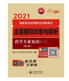 药学专业知识 (二) (第七版)  (2021国家执业药师职业资格考试全真模拟试卷与解析),新书现货,正版