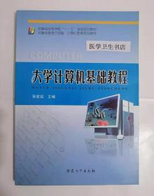 大学计算机基础教程      孙家启  主编,全新现货//保证正版