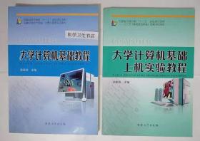 大学计算机基础教程 + 上机实验教程   2册      孙家启 主编,全新现货,正版