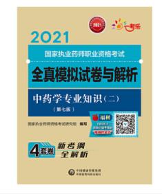 中药学专业知识 (二) (第七版)  (2021国家执业药师职业资格考试全真模拟试卷与解析),新书现货,正版
