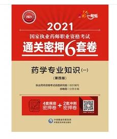 药学专业知识(一) (第四版) (2021国家执业药师职业资格考试通关密押6套卷),新书现货,正版