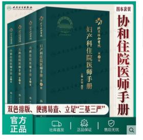 共:4册,协和住院医师手册   第二版  内 、外 、妇、儿      ,李骥  夏鹏  等主编,新书现货,正版
