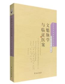 文魁脉学与临床医案       赵文魁、赵绍琴  著;赵利华  整理,新书现货,正版