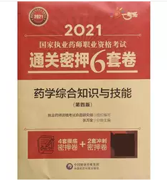 药学综合知识与技能 (第四版) (2021国家执业药师职业资格考试通关密押6套卷),新书现货,正版