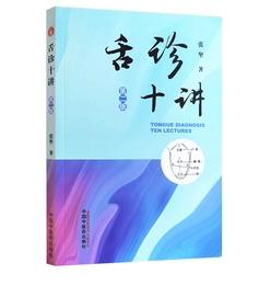 舌诊十讲   第2版       张坚  著,新书现货,正版