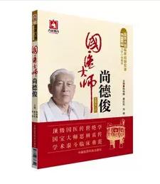 国医大师尚德俊        陈柏楠,秦红松,刘明  主编,新书现货,正版