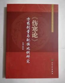《伤寒论》方药剂量与配伍比例研究        李宇航  主编,新书现货,正版