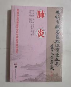 专科专病名医临证实录丛书:肺 炎      柏正平  主编,新书现货,正版