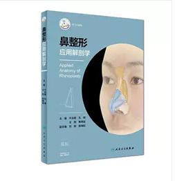 鼻整形应用解剖学  (配增值)      牛永敢、孔晓、王阳、斯楼斌  主编,新书现货,正版