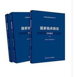 国家临床路径  外科部分  套装  (上、中、下册 / 配增值 )     卫生计生委医政医管局  组编,新书现货,正版