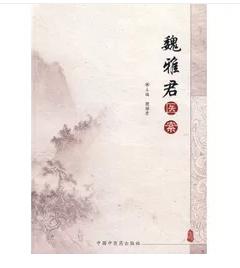 魏雅君医案           魏雅君  主编,新书现货,正版