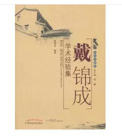 戴锦成学术经验集          戴锦成  著,新书现货,正版