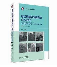 冠状动脉分叉病变的介入治疗  第2版      陈纪林  主编,新书现货,正版