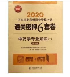中药学专业知识(一) (第四版) (2021国家执业药师职业资格考试通关密押6套卷),新书现货,正版