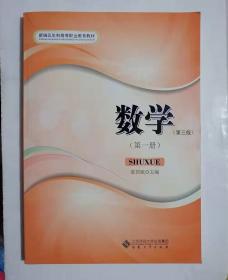 数学 (第3版) (第1册)     夏国斌  主编 ,高职,全新现货,正版