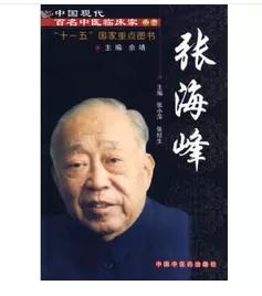 张海峰          张小萍  张经生  主编,新书现货,正版