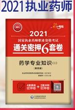 药学专业知识(二) (第四版) (2021国家执业药师职业资格考试通关密押6套卷),新书现货,正版