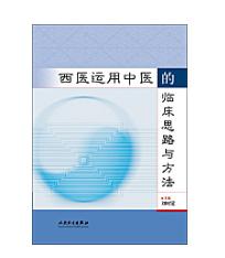 西医运用中医的临床思路与方法         刘时觉   主编,新书现货,正版