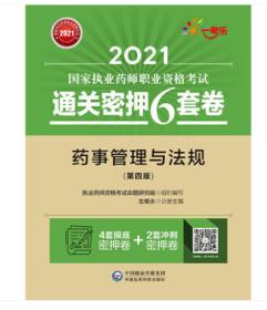 药事管理与法规(第四版)(2021国家执业药师职业资格考试通关密押6套卷),新书现货,正版