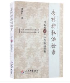 杏林耕耘治验录:冯石松50年中医临床经验        冯石松   著,新书现货,正版