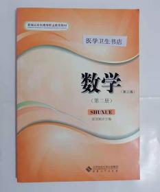 数学 (第3版) (第2册)     夏国斌  主编 ,高职,全新现货,正版