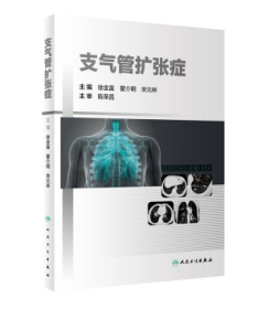 支气管扩张症          徐金富,瞿介明,宋元林  主编,新书现货,正版