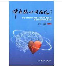 中医脑心同治论          赵步长  伍海勤  主编,新书现货,正版