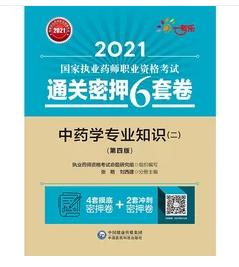 中药学综合知识与技能 (第四版) (2021国家执业药师职业资格考试通关密押6套卷),新书现货,正版