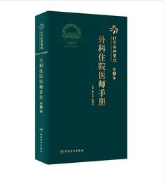 协和外科住院医师手册    第2版       黄久佐  花苏榕  主编,新书现货,正版