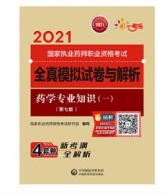 药学专业知识 (一) (第七版)  (2021国家执业药师职业资格考试全真模拟试卷与解析),新书现货,正版
