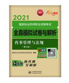 药事管理与法规 (第七版)  (2021国家执业药师职业资格考试全真模拟试卷与解析),新书现货,正版