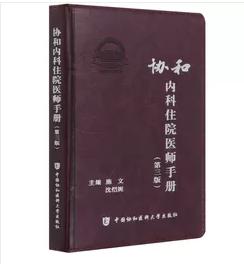 协和内科住院医师手册  第3版       施文  沈恺妮   主编,新书现货,正版
