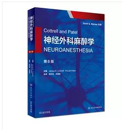 Cottrell and Patel神经外科麻醉学 (翻译版)  第6版     (美)·詹姆斯·E.科特雷尔(James E.Cottrell) 主编,韩如泉,周建新 主译,新书现货,正版