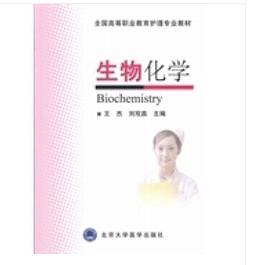 生物化学   高职      王杰  刘观昌 主编,全新现货,正版