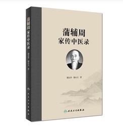 蒲辅周家传中医录          蒲志孝  蒲永文   著,新书现货,正版