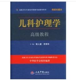 儿科护理学高级教程  (精)        黄人健  李秀华  主编,高级职称考试,全新现货,正版