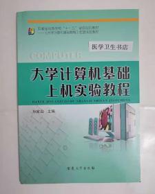 大学计算机基础上机实验教程         孙家启 主编,全新现货//保正版