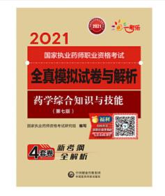 药学综合知识与技能 (第七版)  (2021国家执业药师职业资格考试全真模拟试卷与解析),新书现货,正版