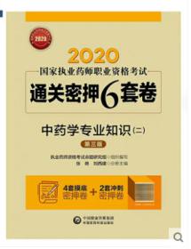 中药学专业知识(二) (第四版) (2021国家执业药师职业资格考试通关密押6套卷),新书现货,正版